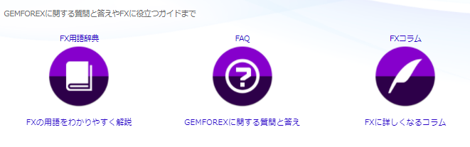 GEMFOREXは日本人向けコンテンツが充実