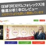 GEMFOREXの【2chでの評判】に切り込む!ゲムフォレックスが人気の理由とは?