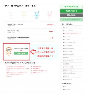 screencapture-my-xmtrading-jp-member-loyalty_status-2018-03-19-01_17_53