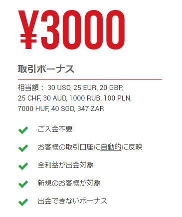 xmの口座開設ボーナス3,000円