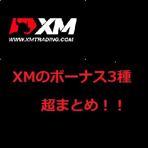 xm-bonus-matome
