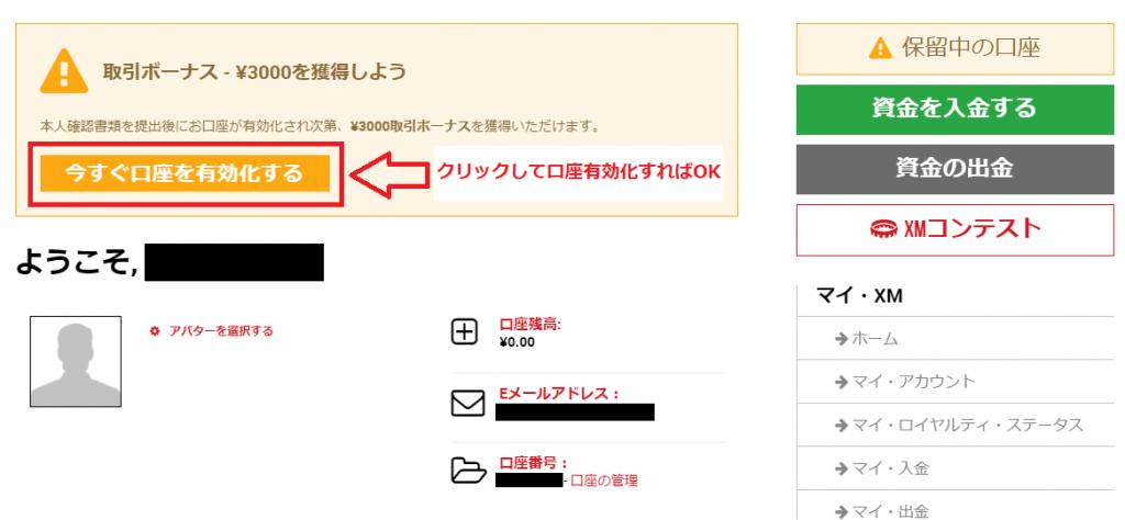 マイページで口座を有効化すると3000円のボーナスが受け取れる