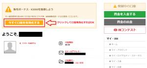 xm-bonus3000-accept