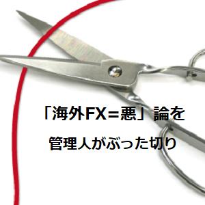 kaigaifx-kiken-icatch