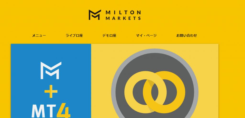 MiltonMarketsの評判!15の特徴から徹底分析してみた。のファーストビュー