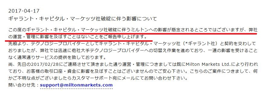 GCMの破綻後にMiltonMarketsが出した声明