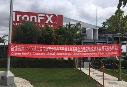 ironFXに抗議する横断幕