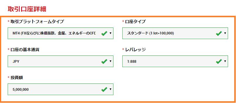 xmのデモ口座開設フォームの取引口座詳細の入力欄