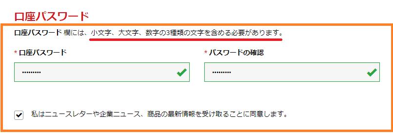xmのデモ口座開設フォームの口座パスワード入力欄