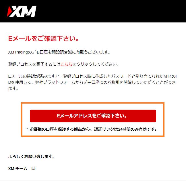 xmのデモ口座開設後に届くメール