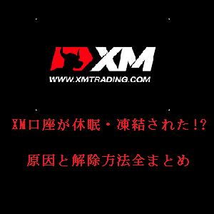 xm-account-frozen-ic